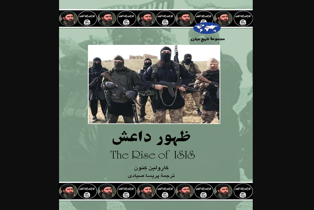 چاپ ترجمه کتاب «ظهور داعش»/همهچیز از عربستان شروع شد