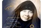 بررسی افکار و اندیشههای شهیده بنت الهدی صدر در برنامه مصیر