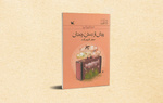 چهارمین بازنشر رمان «پیش از بستن چمدان» برای نوجوانان