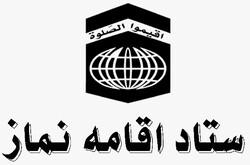 تدوین جایگاه ستاد نماز جمعه در نقشه مهندسی فرهنگی فارس