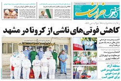 صفحه اول روزنامههای خراسان رضوی ۱۹ مردادماه
