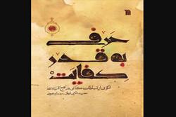 کتاب الگوی ارتباطات کلامی در نهجالبلاغه چاپ شد