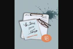 دومین رمان روبرت صافاریان چاپ شد/قصه تحریریه مجله ارمنی
