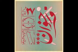تغییر در فراخوان/جشنواره هنرهای تجسمی جوانان آنلاین برگزار میشود