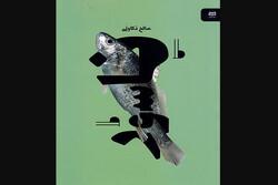 رمان ایرانی «ناسور» چاپ شد/زخمی که هرگز خوب نشد