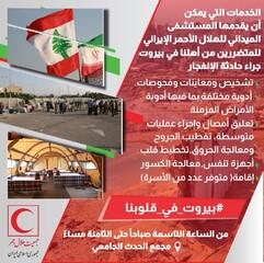 المستشفى الميداني للهلال الأحمر الايراني يقدّم خدمات للمتضررين جراء انفجار بيروت