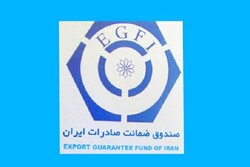 دولت نرخهای کارمزد صندوق ضمانت صادرات ایران را اصلاح کرد
