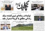 صفحه اول روزنامه های گیلان ۲۰ مرداد ۹۹
