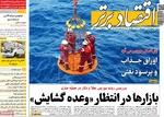 روزنامههای اقتصادی دوشنبه ۲۰ مرداد ۹۹
