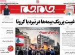 روزنامههای صبح دوشنبه ۲۰ مرداد ۹۹