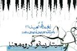 گروه «معنا» رسیتال پیانو برگزار می کند/ اجرای آنلاین از ارسباران