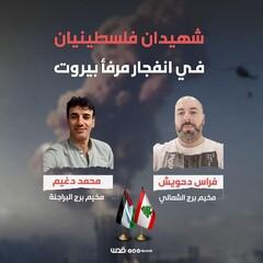 تقدیم  شهیدین فلسطینیین فی حادثة انفجار مرفا بيروت
