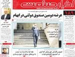 روزنامههای اقتصادی سهشنبه ۲۱ مرداد ۹۹