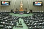 دلایل موافقان و مخالفان «مدرس خیابانی»/ عدم اعتماد مجلس به پیشنهاد روحانی