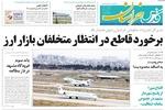 صفحه اول روزنامههای خراسان رضوی ۲۱ مردادماه