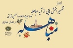 انتشار تفسیر بخشهایی از آیه مباهله توسط حجت الاسلام قرائتی