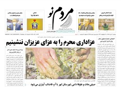 صفحه اول روزنامه های استان زنجان ۲۱ مردادماه ۹۹
