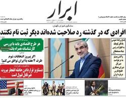 روزنامههای صبح سهشنبه ۲۱ مرداد ۹۹