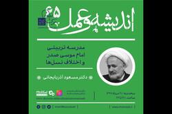 درسگفتار «اختلاف نسلها از دیدگاه امام صدر» امروز برگزار میشود
