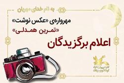 اعضای کانون کرمانشاه در مهرواره کشوری «عکس نوشت» درخشیدند