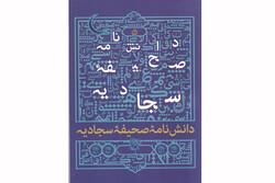 «دانشنامه صحیفه سجادیه» منتشر شد