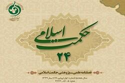 شماره جدید فصلنامه علمی پژوهشی حکمت اسلامی منتشر شد