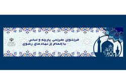 برگزاری مسابقه طراحی پارچه و لباس با الهام از نمادهای رضوی