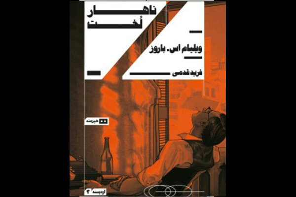 ترجمه رادیکال ترین رمان امریکایی به فارسی