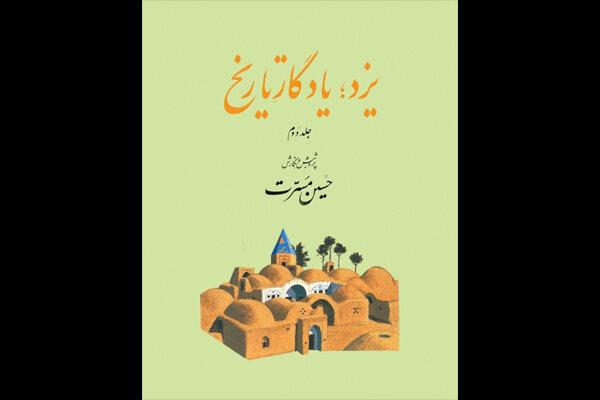 جلد دوم «یزد؛ یادگار تاریخ» حسین مسرت منتشر شد