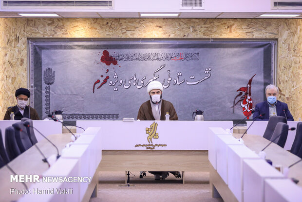 Meeting of National Headquarters for Muharram Rituals