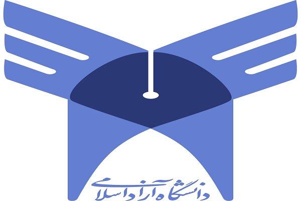 جامعة آزاد الإسلامية الايرانية في لبنان تعزّي الشعباللبناني