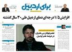 صفحه اول روزنامه اردبیل ۲۲ مرداد