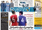روزنامههای صبح چهارشنبه ۲۲ مرداد ۹۹