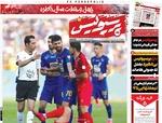 روزنامههای ورزشی چهارشنبه ۲۲ مرداد ۹۹
