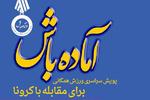 درخشش هیأت ورزش های همگانی استان مرکزی در پویش «آماده باش»