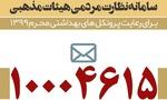 سامانه نظارت مردمی بر هیات های مذهبی راه اندازی شد