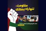 ارایه بسته ویژه «عماریار» برای روز مقاومت اسلامی