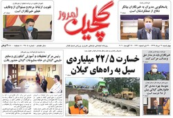 صفحه اول روزنامه های گیلان ۲۲ مرداد ۹۹