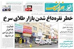 صفحه اول روزنامههای خراسان رضوی ۲۲ مردادماه