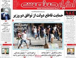 روزنامههای اقتصادی چهارشنبه ۲۲ مرداد ۹۹