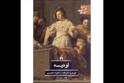 منظومه «اودیسه» بار دیگر بر پیشخان کتابفروشیهای ایران نشست