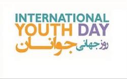 پیام تبریک تندگویان به مناسبت روز جهانی جوانان و روز ملی تشکلها