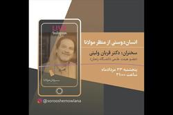 قربان ولیئی در موضوع «انساندوستی از منظر مولانا» سخنرانی میکند