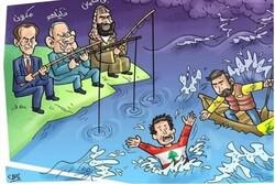 لمّا يتم الاصطياد بالمياه العكرة!...