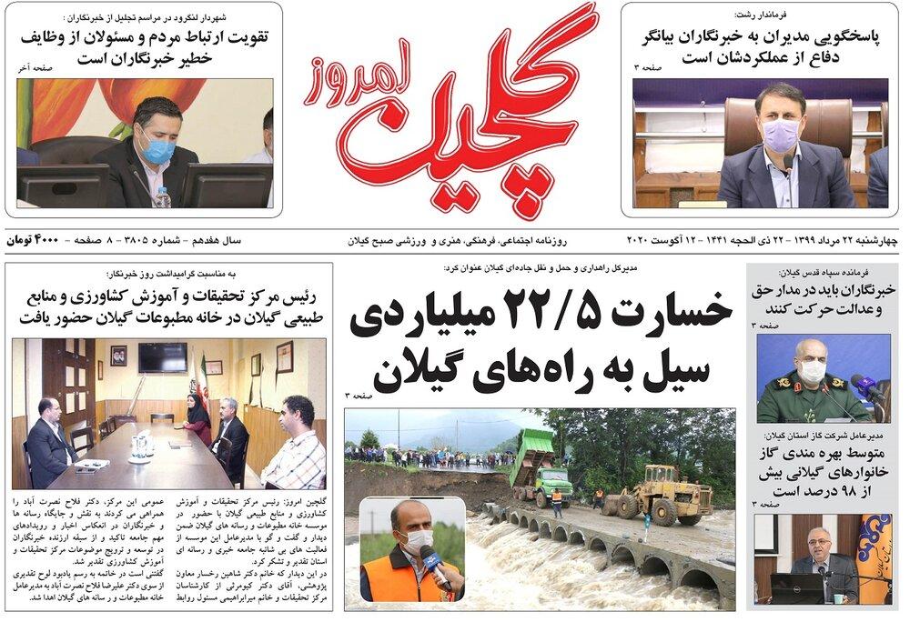 صفحه اول روزنامه های گیلان 22 مرداد 99