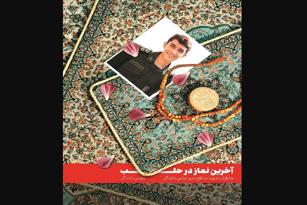 کتاب پدر شهید مدافع حرم از خاطرات پسرش به چاپ چهارم رسید