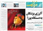 صفحه اول روزنامههای خراسان رضوی ۲۳ مردادماه