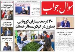 صفحه اول روزنامه های گیلان ۲۳ مرداد ۹۹
