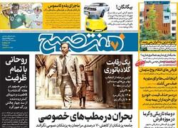 روزنامههای صبح پنجشنبه ۲۳ مرداد ۹۹