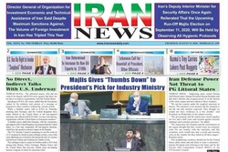 Front pages of Iran's English-language dailies on August 13